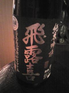 飛露喜 純米吟醸 黒ラベル
