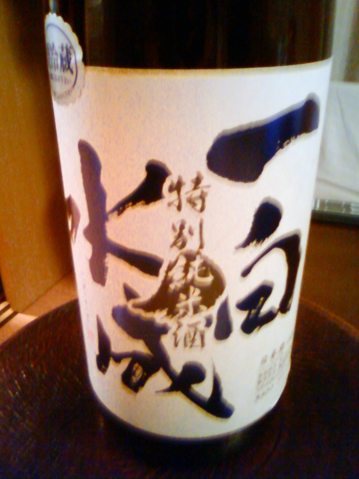 一白水成 特別純米 無濾過原酒